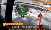 Video: Crew Rescued from Wrecked Russian Cargo in Japan